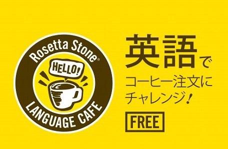 英語で注文できると、コーヒーが無料に鳴る期間限定カフェが新宿にオープン