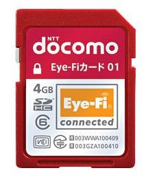 ドコモがEye-Fiと提携、全国のドコモショップでEye-Fiカード01を販売開始へ