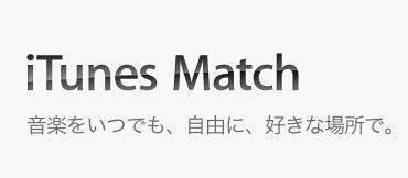 「iTunes Match」の日本語版ページが登場、いよいよサービス開始か