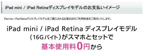 【速報】ソフトバンク、iPad miniと第4世代iPadの料金プランを発表:特徴は「スマホBB割」