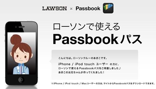 待ってました!ローソン、Passbookパスを提供開始