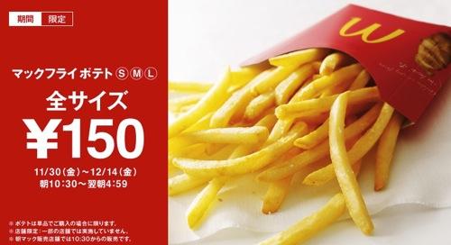 復活!マクドナルドでポテトが全サイズ150円!11月30日から!