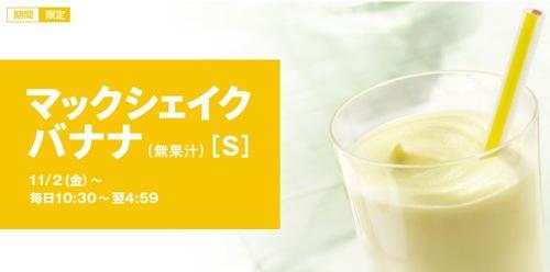 マックシェイク「バナナ」味が復活!