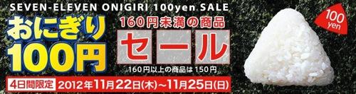 セブンイレブン、11/22から4日間、おにぎり100円セール開催