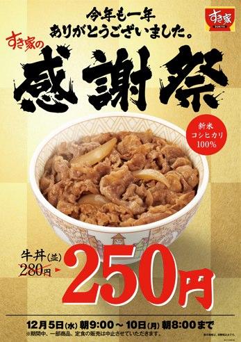 久々の値下げ!すき家が「牛丼30円引きキャンペーン」を実施します