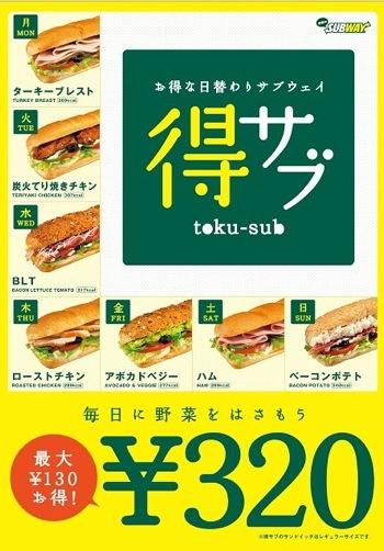 サブウェイ、毎日お得な「得サブ」サンドイッチをリニューアル
