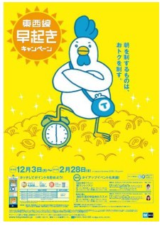東京メトロが朝の混雑対策で「東西線早起きキャンペーン」を実施へ