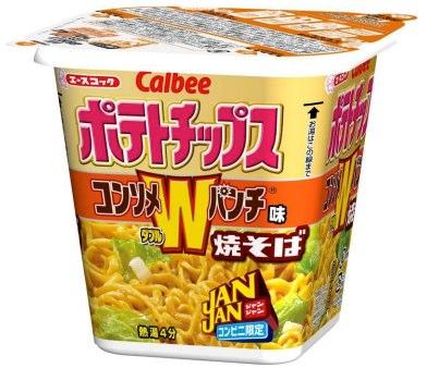 カルビーコンソメWパンチ味のカップやきそばが新発売!