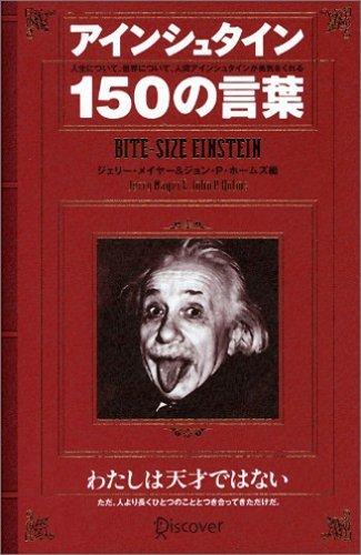 アインシュタインが恐れていた未来はすぐそこにあるのかもしれない