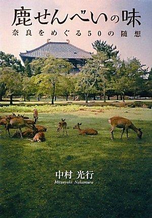 奈良公園からシカがいなくなるナラ、それはシカたないことなのか:奈良のシカ、県が駆除検討