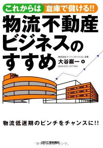 楽天がAmazonをパクった!千葉県市川市に新物流拠点を開設へ