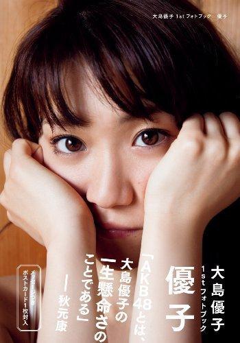 「映画を否定させる」という新しいマーケティングか、大島優子さんブログで「あの映画が嫌いです」