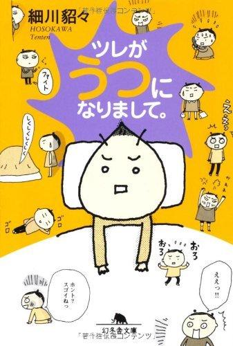 うつ病患者向けの生活記録アプリ「うつレコ」:イラストは細川貂々さん