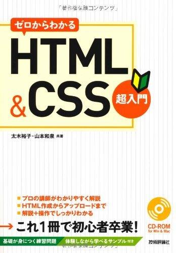 HTML・CSS初心者必見!結果を見ながら学べる「Thimble」で学習効率アップ