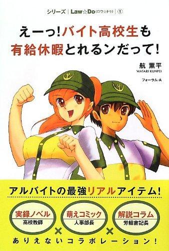 日本人の有給消化率、2012年も世界ワースト1に:日本人は「人間関係」で有給をとれない