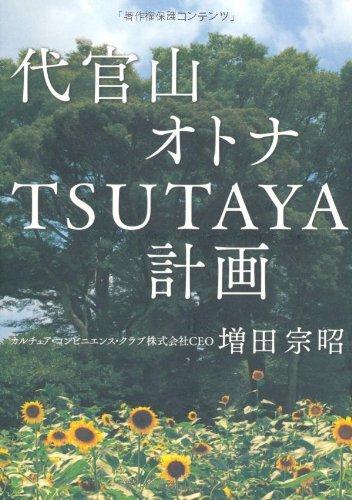 TSUTAYAが携帯会員証サービスを開始