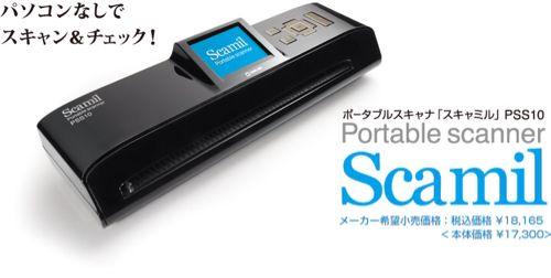 キングジムのドキュメントスキャナー「スキャミル」が3980円〜有楽町ビックカメラアウトレットにて