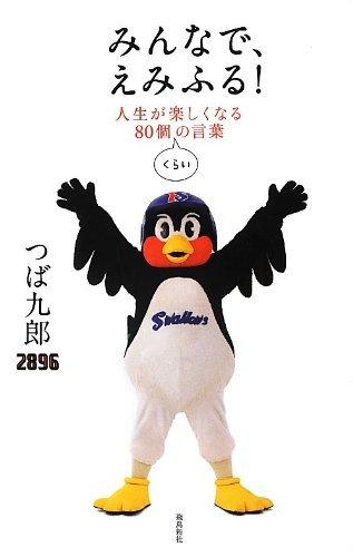 FC東京が年俸3万円を提示:FA宣言したヤクルトのマスコット「つば九郎」に