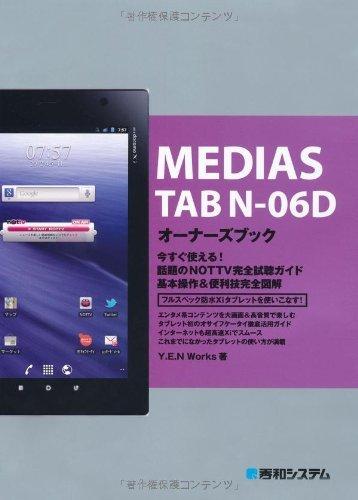 ドコモ、MEDIAS TAB N-06DをAndroid 4.0に更新、タッチ精度が向上し使えるタブへ