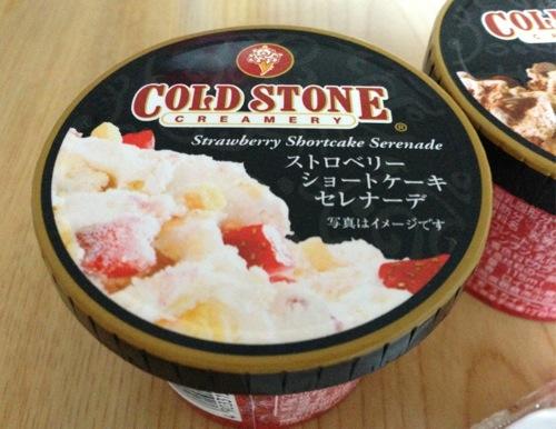 セブンイレブン限定・コールドストーンのカップアイスレビュー:何度も食べたいステキなアイス!