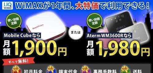 データ通信量制限なし、使い放題のWiMAXが月額1800円で販売中:初月・端末代・事務手数料・送料無料!