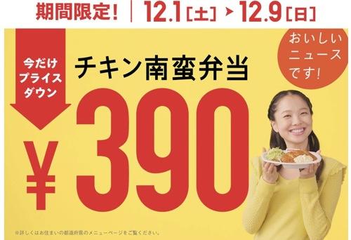 ほっともっとのチキン南蛮弁当、12月9日まで390円で販売