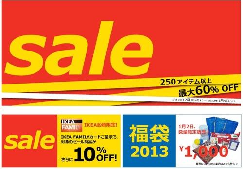 あのIKEA(イケア)が福袋を販売!1000円で総額8000円相当以上をゲットせよ!当たりにはギフトカードも!