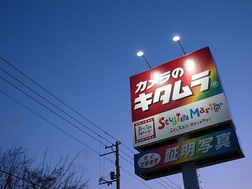 今iPhone 5を乗り換えで買うなら、3万円キャッシュバックしてくれる「カメラのキタムラ」がオトクだと思う(ソフトバンク版)