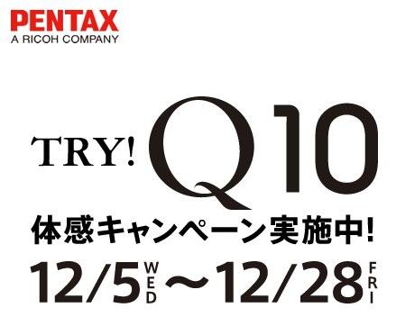 【無料】PENTAX Q10がレンズ6種セット付きで3泊4日レンタル無料!TSUTAYAで体感キャンペーン実施中