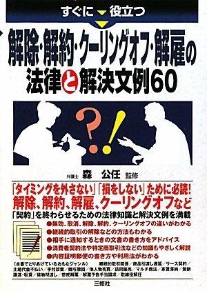 大阪高裁、ドコモの解約金条項は「適法」と判断、高等裁判所では初の判決