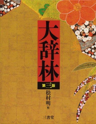 なんと!「大辞林」のiPhone・iPadアプリが1年半ぶりのセールで1000円引きだぞ!