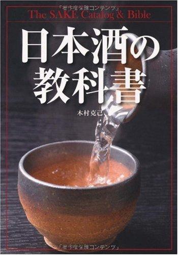 京都市で「乾杯は日本酒で!」という未だかつてない条例が制定される