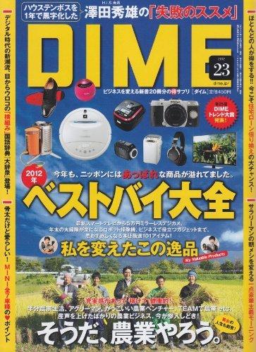 デジモノ好きに大人気の雑誌「DIME」が、月刊化され月1回の発行に
