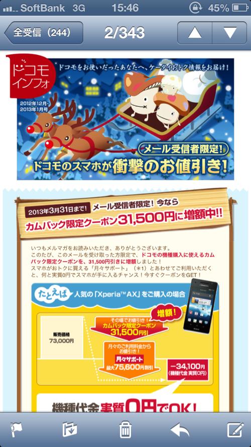 【速報】ドコモに戻ると適用される「カムバック割」が31500円に増額。以前の3倍に!