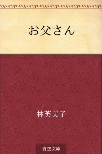 【まさか】NHK、「おとうさんといっしょ」4月スタート