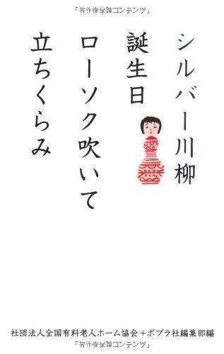 営業マン川柳2012の入選作品が発表される