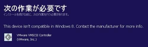 VMware FUSION 5で、Windows XPからWindows 8へのアップグレードができない時の対処法
