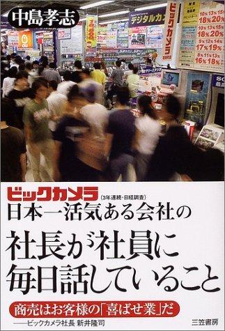 【図書券】ビックカメラで書籍を購入する時図書券は使えるのか【本は買える?】