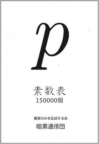 【φ(`д´)メモメモ…】「これまでで最大の素数」が発見される