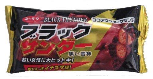 ブラックサンダーのバレンタイン用広告の破壊力