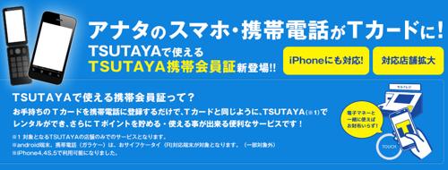 【歓喜】iPhoneがTSUTAYA会員証になる日がやってきた!