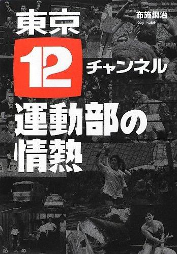 【朗報】テレビ東京の経済番組が月額500円で見放題!VODサービスが開始されるぞ