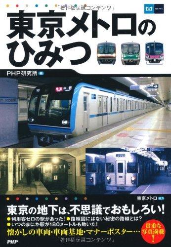 東京の地下鉄は続々と通信可能になってます。でもそれって、大切なものが失われているのでは?