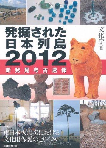 【閲覧注意】新宿で発見された縄文人の骨、保存状態が良すぎて逆に気持ち悪い