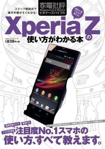 私がXperia Zに入れたアプリ 選〜AndroidでiPhoneと同じこと+αがしたい!
