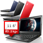 LenovoのThinkPad Edge 11.6型薄型軽量モデルが30000円ちょいと激安ですけど