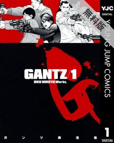 GANTZが無料で読める:Kindleストアで、1〜6巻期間限定
