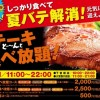 8月29日はステーキのどんでステーキ食べ放題だ!