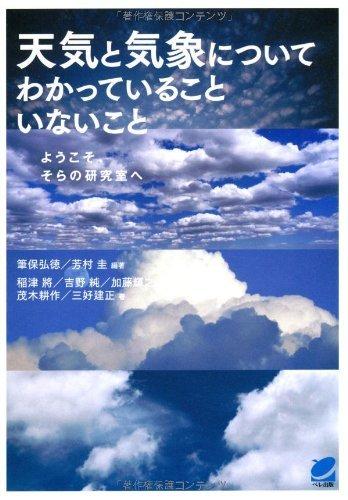 NHK、4ヶ月も天気予報で岐阜と津を逆にして放送していたと判明