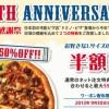 ドミノ・ピザ、Lサイズ全ピザ半額!ネット注文するしかない!